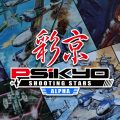 Psikyo Shootings Stars Alpha Final