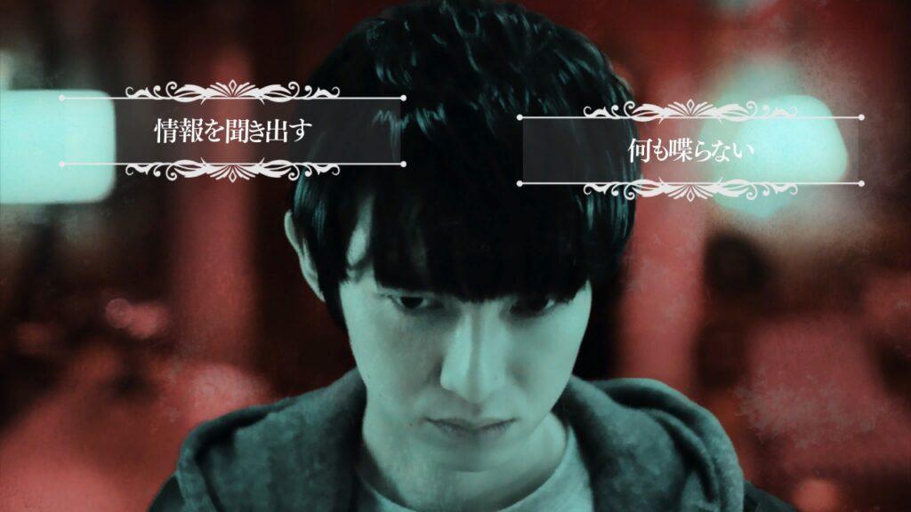 Death Come True Screen 04