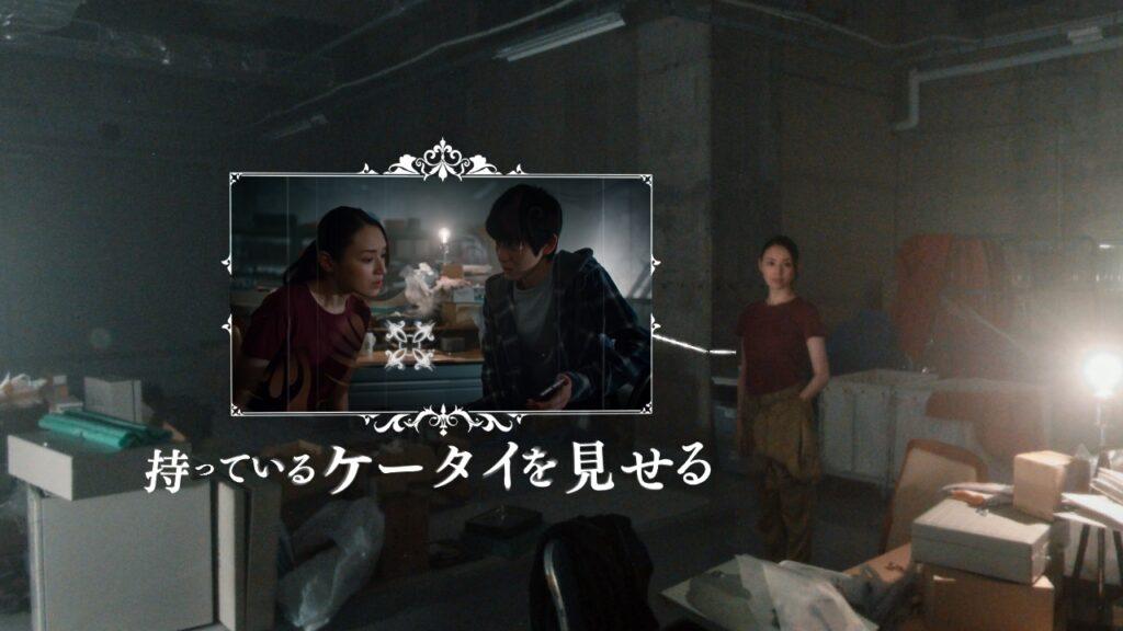 Death Come True Screen 42