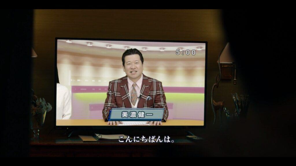 Death Come True Screen Kenichi Mino