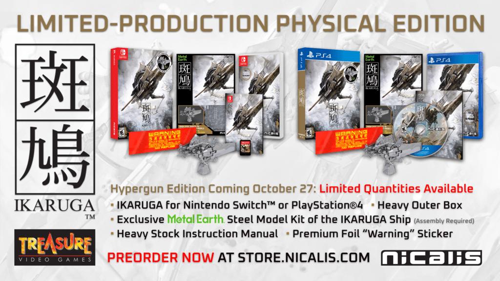 Ikaruga Edition Hypergun