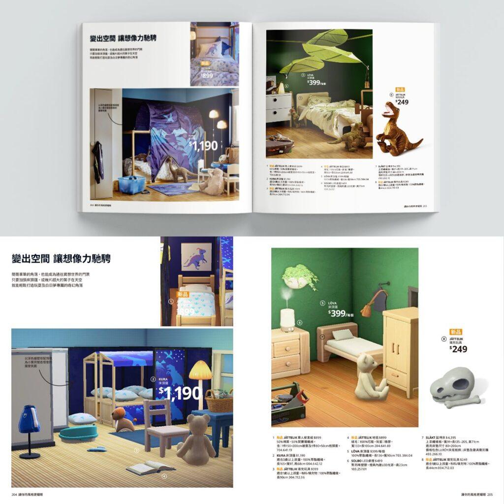 Ikea Animal Crossing 09