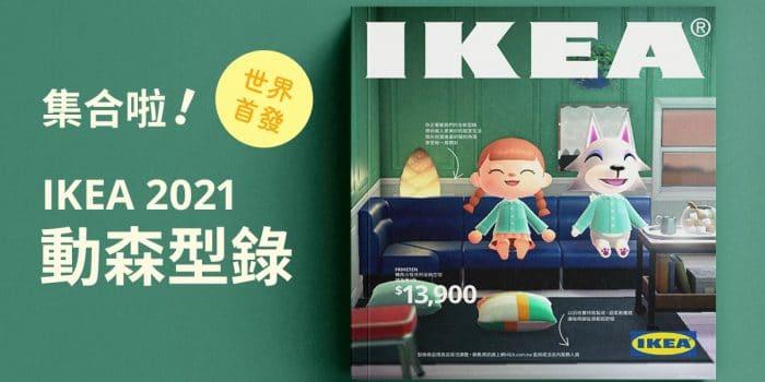Ikea Animal Crossing